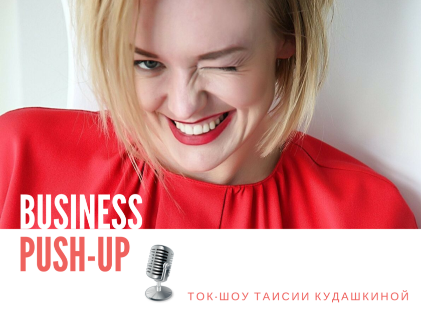 Business push-up. Интерактивное ток-шоу